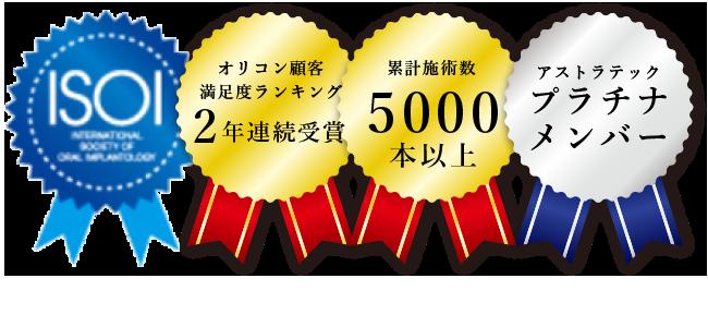 国際インプラント学会認定、オリコン顧客満足度ランキング2年連続受賞