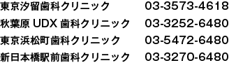 東京汐留歯科クリニック03-3573-4618 秋葉原UDX歯科クリニック03-3252-6480 東京浜松町歯科クリニック03-5472-6480