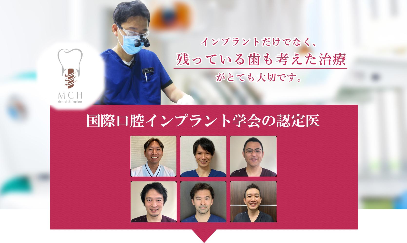 MCH医療法人社団 日坂会インプラントセンター 国際インプラント学会の認定医による治療が選ばれてます。インプラントだけでなく、残っている歯も考えた治療がとても大切です。
