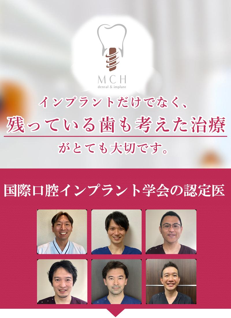 MCH医療法人社団 日坂会 国際インプラント学会の認定医による治療 インプラントだけでなく、残っている歯も考えた治療がとても大切です。